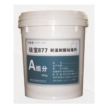 硅宝877耐酸耐温粘结剂