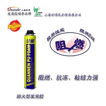 烁得 普通阻燃防火型聚氨酯发泡剂