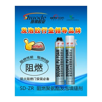 烁得 万能高效阻燃型聚氨酯发泡剂