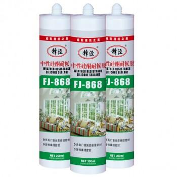 锋泾FJ-868中性硅酮密封胶